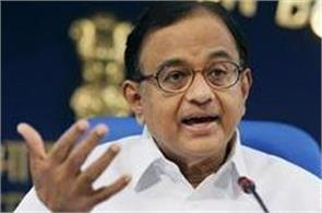 chidambaram said on was there a plan to whitewash black money