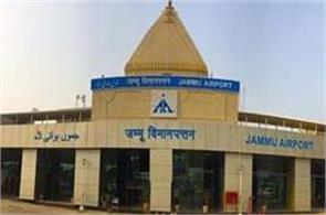 inauguration of new modern terminal building of jammu airport