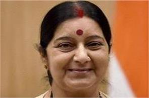 poster fired by external affairs minister sushma swaraj