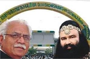 khattar government surrender done to the supporters of dera to vote bank