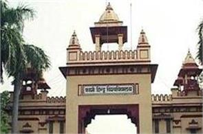 bhu controversy ministry instructions advertisement for new vice chancellor