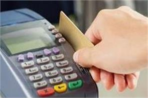 mobile number and bank details will not be required for digital payment