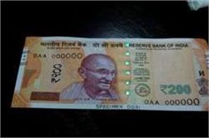wait for new 200 rupee note from atm
