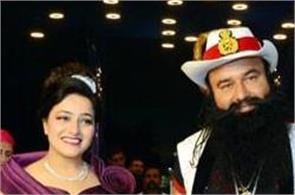 honeypreet anticipatory bail rejected