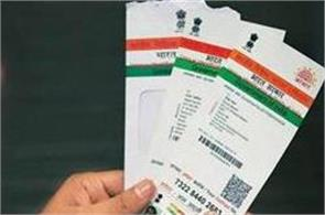 increase deadline for linking 135 government schemes from aadhar