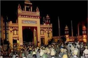 in the case of bhu violence  fir on 1200 students
