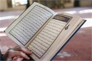 police order muslims to hand over quran in china