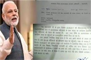 yogi sarkar released meeting of pm modi to madarsas