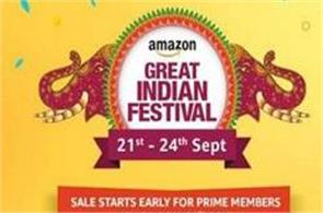 amazons great india festival sale will start today