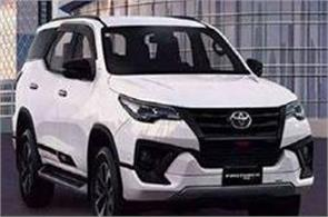 toyota fortuner launch with new variants learn new price