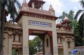 tension from violent incidents in bhu large number of police forces deployed