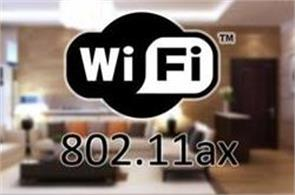 wi fi 802 11ax will connect 50 devices at home