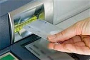 target of digital transaction of rs  2500 crore in the current financial year