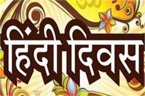 why india celebrate hindi divas