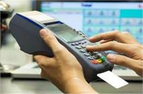 fixed targets for banks to promote digital payments