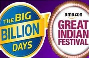 amazon and flipkart will host festive sale  give blockbuster deals