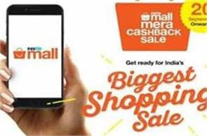 paytm is bringing the mall since september 20 my cashback sale