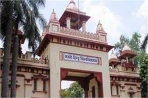 vacancies arising out of these positions in banaras hindu university