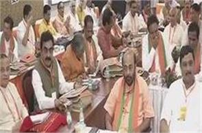 bjp executive meeting government concerned with current state of economy