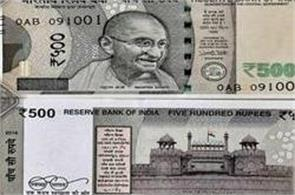 now government focus on 200 rupees note printing of 500 notes closed