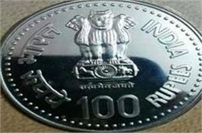 government will release 100 rupees coin