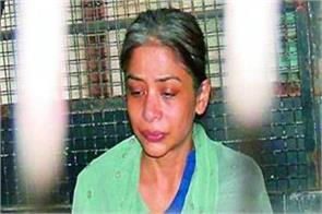 indrani asked the court will the cbi take responsibility for my death