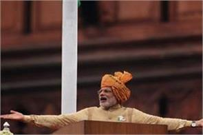 pm modi will unfurl flag today on the red fort read special news of october 21