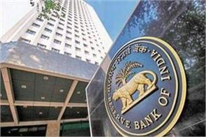 bank loan can be expensive rbi will announce monetary policy