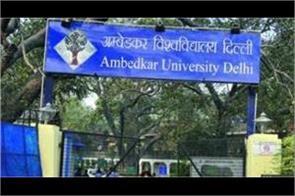ambarnkar university recruited 16 posts including assistant professor