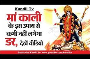do this remedy of maa kali