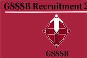 gujarat subordinate service selection board removed vacancy
