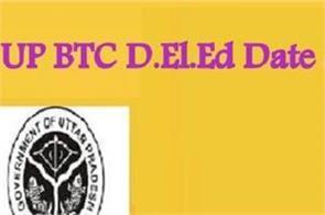 up btc examination date announcement
