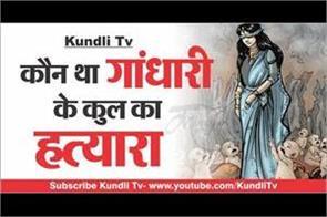 who is the killer of gandharis kul