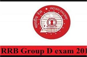 rrb admit card of group d exams like this download