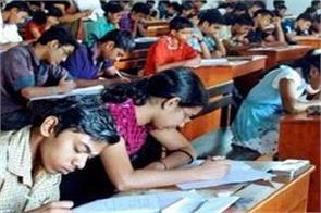 scheduled caste students not pay fee in the board examination