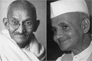 history of the day mahatma gandhi lal bahadur shastri gujarat