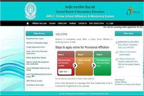 cbse registration for ninth eleven examinations started