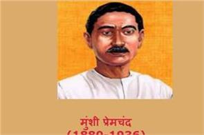 history of the day munshi premchand italy pakistan