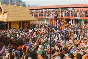 kerala sabarimala temple supreme court