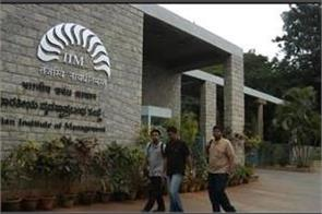 bimper placement in iim kozhikode offers to 421 students