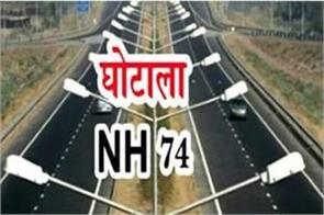 new twist in nh 74 scam