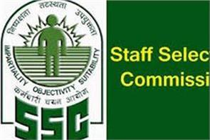 these big changes for ssc recruitment exams