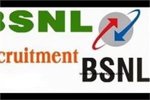 the golden opportunity of employment in bsnl
