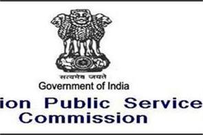 upsc invites applications for 13 posts