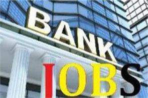 opportunity to become po in government bank graduates do apply