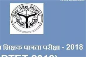 uptet 2018 one lakh registration in two hours as per the website