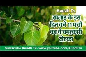 do this remedy with 11 leaf