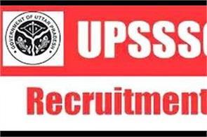 upsssc junior engineer recruited 1477 will get job