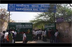 sarvodaya bal vidyalaya teacher warns of movement