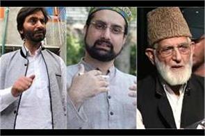 separatist leaders release from house arrest